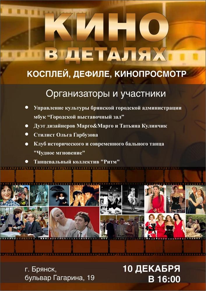 afisha-kinoteatrov-minska